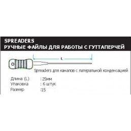 Спредеры 25мм №15  (уп 6шт)