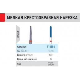 Фреза ФЦЗУД 023 Ц-М (1шт) КМИЗ (115806)