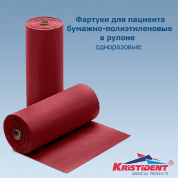 Фартук Бумажно-ПЭ в рулоне 61x53(ШхВ) 80 шт/рулон, бордовый Кристидент