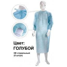 Халат хирургический НЕ стерильный, Голубой (5 шт/уп) (140 см, рукав на манжете, плотность 20 г/кв.м.) Инмедиз