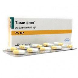 Тамифлю капс. 75 мг (10 шт) Сенекси Эйчесси