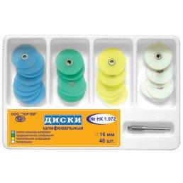 1.072 16 мм Полировочные диски (набор) 4 цвета (40 шт) ТОР ВМ