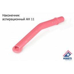 Пылесосы автоклав. Кристидент Средние, розовые, АН-11 (147мм, ø11мм)  (уп 10шт)