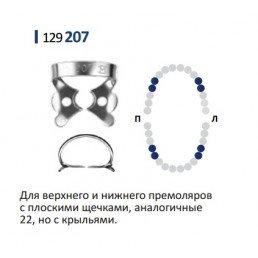 Кламп для раббер дам (№207) Medenta (для Премоляров)