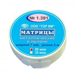 1.391 Матрица метал. в рулоне (шир 7мм, длин 3м,50мкм) ТОР ВМ