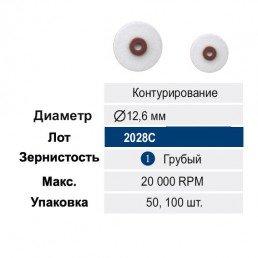 RoundFlex ДИСК Ø12,6 мм (Бордовый - Грубый) (50 шт/уп) Kagayaki (Кагаяки)
