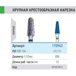 Фреза ФКЗД 050-К (1шт) КМИЗ (115943)