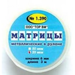1.390 (35 МИКРОН) Матрица метал. в рулоне (шир 6мм, длин 3м). ТОР ВМ