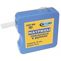 1.243 Матрицы лавсановые в квадратном рулоне (10 мм*10 м) ТОР ВМ