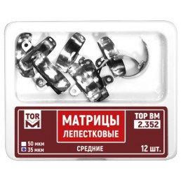 2.352 Матрицы лепестковые средние 35 мкм (12 шт) ТОР ВМ