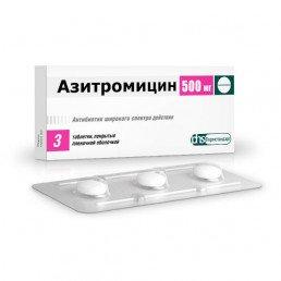Азитромицин таблетки (500 мг) (3 шт.) Фармстандарт-Лексредства