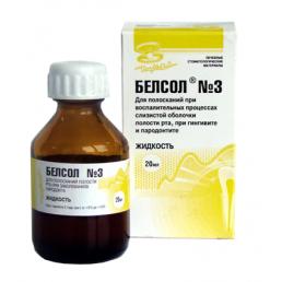 БелСол №3 (20 мл) Жидкость для обработки слизистой оболочки полости рта, ВладМиВа
