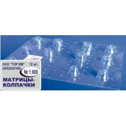 """1.908 Матрицы контурные лавсановые закрытые """"Колпачки"""" для моляров и премоляров (12 шт) ТОР ВМ"""