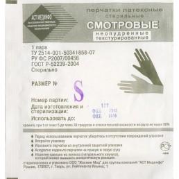 Перчатки латекс стерильные смотровые L 8 (1 пара)
