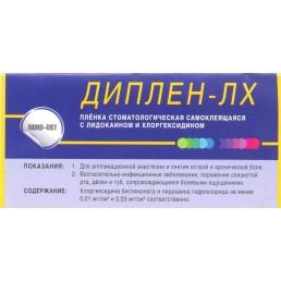 Диплен-Дента ЛХ (с лидокаином и хлоргексидином), НОРД-ОСТ