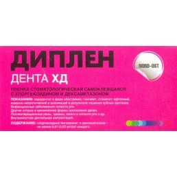Диплен-Дента ХД (с хлоргексидином и дексаметазоном), НОРД-ОСТ