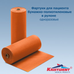 Фартук Бумажно-ПЭ в рулоне 61x53(ШхВ) 80 шт/рулон, оранжевый Кристидент