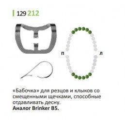 Кламп для раббер дам (№212 аналог Бринкер B5) Medenta (для Фронтальной группы)