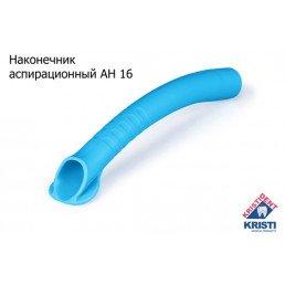 Пылесосы автоклав. Кристидент Широкие, голубые, АН-16 (128мм, ø16мм)  (уп 10шт)