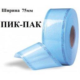 Рулон для стерилизации ПикПак ( 75мм/200м) обратная намотка