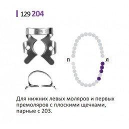Кламп для раббер дам (№204) Medenta (для Моляров)