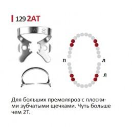 Кламп для раббер дам (№2T) Medenta (для Премоляров)
