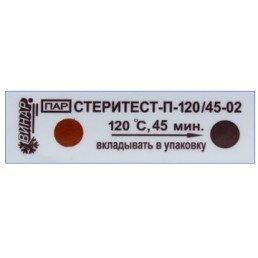 Индикаторы СтериТест-П 120/45 (пар1000шт) внутр+ журнал Винар