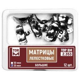2.353 Матрицы лепестковые большие 35 мкм (12 шт) ТОР ВМ