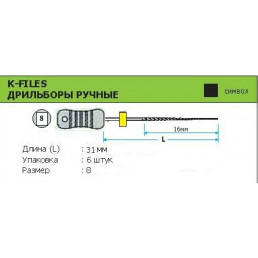 К-файл 31мм №08  (6шт уп) MANI