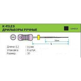 К-файл 31мм №10  (6шт уп)