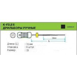 К-файл 31мм №15  (6шт уп)
