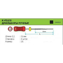 К-файл 31мм №25  (6шт уп)