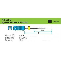 К-файл 31мм №30  (6шт уп)