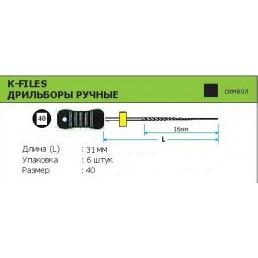 К-файл 31мм №40  (6шт уп)