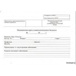 Медицинская карта (Форма №043/у)  вкл: договор, анкета, дневник