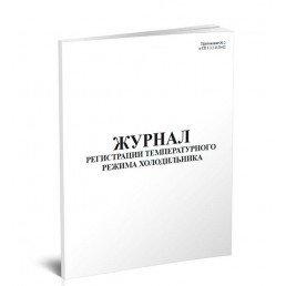 Журнал регистрации темп. режима холодильника (60 стр) (формат А4)