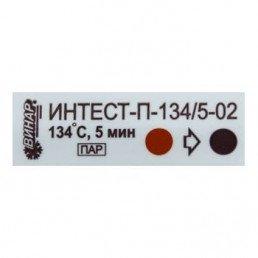 Индикаторы Интест-П 134/5 - 02 (пар 500шт) наруж/внутр, без журнала ,ВИНАР