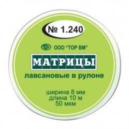 1.240 Матрицы лавсановые в круглом рулоне (8 мм*10 м) ТОР ВМ