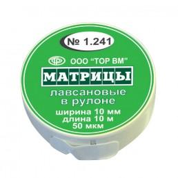 1.241 Матрицы лавсановые в рулоне (10мм*10м) ТОР
