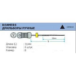 Римеры 31мм №08 (6шт уп)