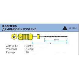 Римеры 31 мм №20 (6 шт/уп) MANI