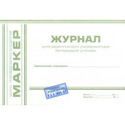 Журнал регистрации и контроля ультрафиолетовой (УФО) бактерицидной установки