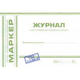 Журнал учета проведения генеральных уборок (формат А5) МАРКЕР