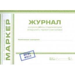 журнал контроля работы стерилизаторов воздушного, парового (автоклава) №257,
