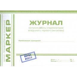 Журнал контроля работы стерилизаторов воздушного, парового автоклава №257/У (формат А4) МАРКЕР