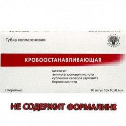Губка коллагеновая кровоостанавливающая 10х10 мм (10шт/уп) ЗЕЛЕНАЯ ДУБРАВА