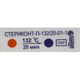 Индикаторы СтериКонт-П 132/20-01-1 (пар 1000шт) наруж+журнал ВИНАР