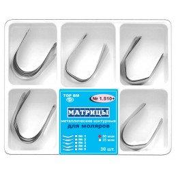 1.510+ Матрицы контур.метал.для моляров 5-форм (30 шт) ТОР ВМ