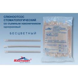 Слюноотсосы со съемным колпачком,  Прозрачные (100шт) 150мм Кристидент