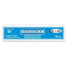 1.382 Полоски метал. сепарационные  (6 мм\50 мм\60 мкм) (100 шт) ТОР ВМ